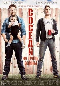 Постер к фильму Соседи. На тропе войны