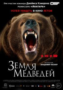 Земля медведей 3D