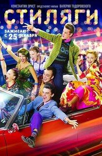 Постер к фильму Стиляги