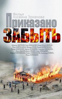 Постер к фильму Приказано забыть