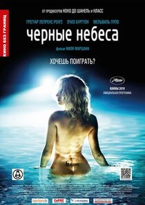 Постер к фильму Черные небеса