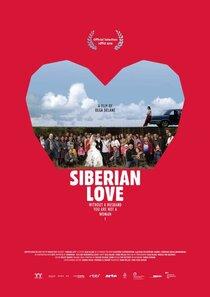 Постер к фильму Сибирская любовь