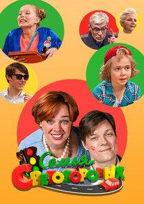 Постер к фильму Семья Светофоровых