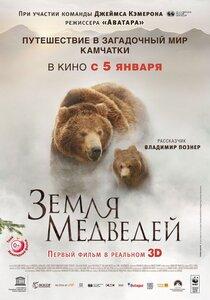 Постер к фильму Земля медведей