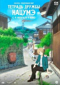 Постер к фильму Тетрадь дружбы Нацумэ
