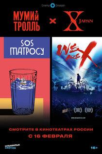 Постер к фильму SOS Матросу!