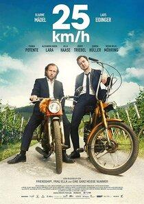 Постер к фильму 25 км/час