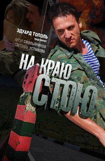 Постер к фильму На краю стою