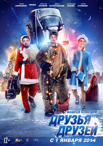 Постер к фильму Друзья друзей