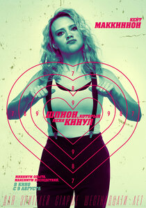 Постер к фильму Шпион, который меня кинул