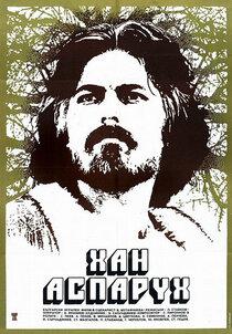Постер к фильму Хан Аспарух