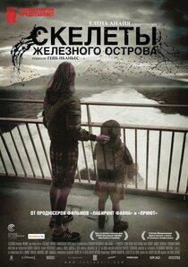Постер к фильму Скелеты Железного острова