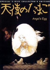 Постер к фильму Яйцо ангела