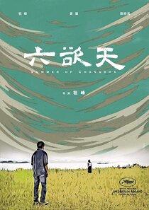 Постер к фильму Summer of Changsha