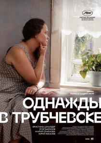 Постер к фильму Однажды в Трубчевске