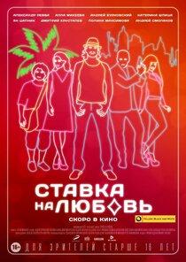 Постер к фильму Ставка на любовь