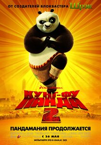 Кунг-Фу Панда 2 IMAX 3D