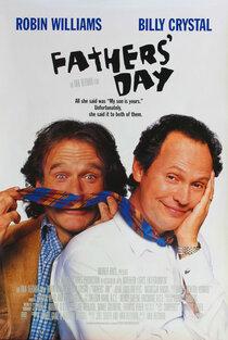 Постер к фильму День отца