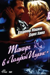 Постер к фильму Танцы в «Голубой игуане»
