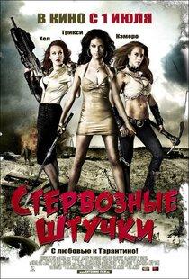 Постер к фильму Стервозные штучки