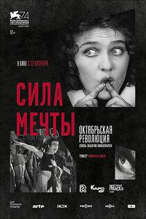 Постер к фильму Сила мечты