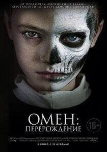 Постер к фильму Омен: Перерождение