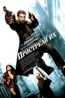 Постер к фильму Пристрели их