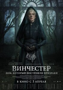 Постер к фильму «Винчестер. Дом, который построили призраки»