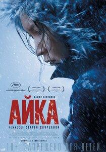 Постер к фильму Айка