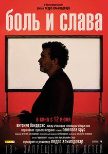 Постер к фильму Боль и слава