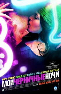 Постер к фильму Мои черничные ночи