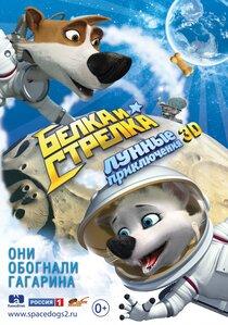Постер к фильму Белка и Стрелка. Лунные приключения 3D