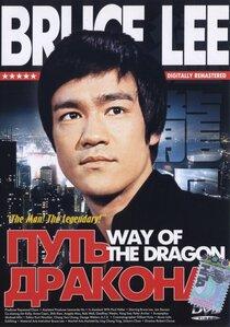 Постер к фильму Путь дракона