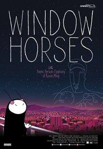 Постер к фильму Window Horses: The Poetic Persian Epiphany of Rosie Ming