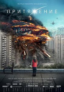 Постер к фильму Притяжение
