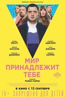 Постер к фильму Мир принадлежит тебе