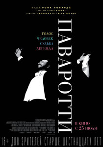 Постер к фильму Паваротти