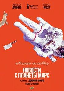 Постер к фильму Новости с планеты Марс