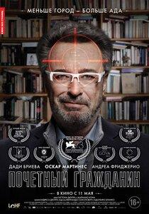 Постер к фильму Почетный гражданин
