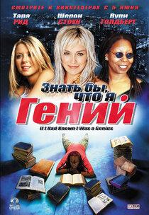 Постер к фильму Знать бы, что я гений