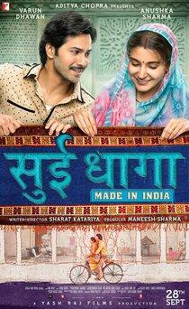 Постер к фильму Нитка-Иголка: сделано в Индии