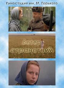 Постер к фильму Ветер странствий