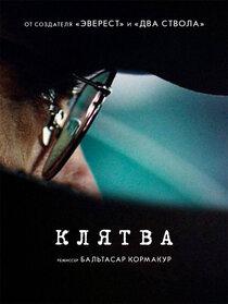 Большой фильм Тодоровского смотреть онлайн бесплатно