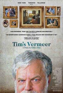 Вермеер Тима
