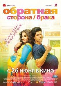 Постер к фильму Обратная сторона брака