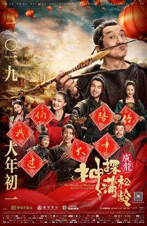 Постер к фильму Рыцарь теней: Между инь и ян