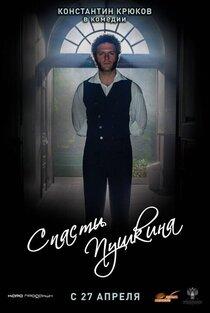 Постер к фильму Спасти Пушкина