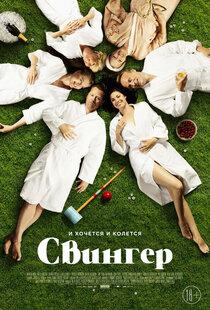 Постер к фильму Свингер