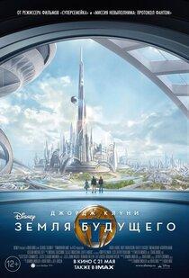 Земля будущего IMAX