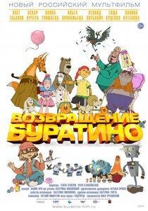 Постер к фильму Возвращение Буратино 3D